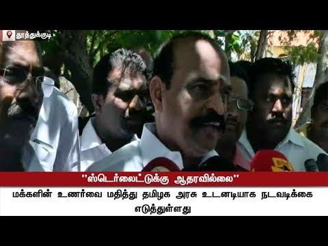 TN Govt. did not support Sterlite, says Minister Kadambur Raju   #Sterlite