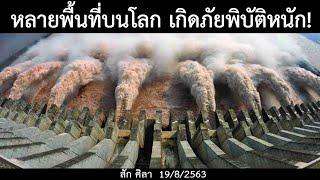 หลายพื้นที่บนโลก เกิดภัยพิบัติหนัก ! /ข่าวดังข่าวใหญ่ล่าสุดวันนี้ 19/8/2563