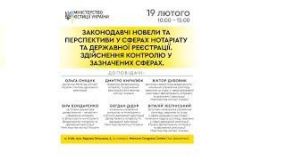 Законодавчі новели та перспективи у сферах нотаріату та державної реєстрації