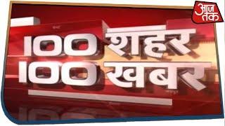 100 शहर 100 खबर | Latest Hindi News | July 9, 2019