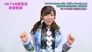 2017.2.15 ON SALE HKT48 9thシングル「バグっていいじゃん」 ▽劇場盤CD...
