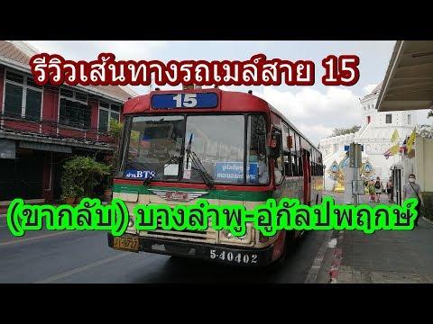 รถเมล์สาย 15  (ขากลับ) บางลำพู-อู่กัลปพฤกษ์
