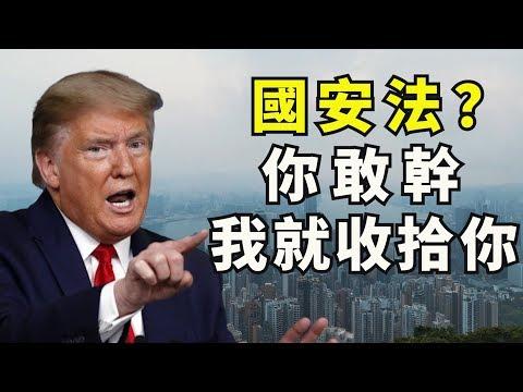 江峰:中共严重误判,两会强推香港国安法;川普呛声,美国会新招制裁;香港酝酿更大反抗