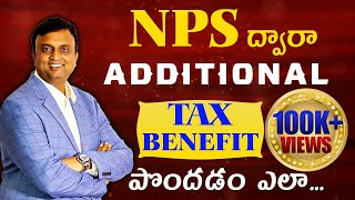 NPS Latest & Complete Details in Telugu | National Pension Scheme in India | Retirement Planning |
