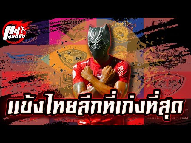 (ฅนลูกหนัง) ผมคือคนที่เก่งที่สุดในไทยลีก