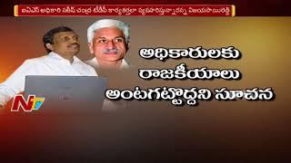 IAS Officers Association Blames MP Vijaysai Reddy || Vijaysai Reddy Comments on Satish Chandra