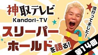 第13回は、【スリパーホールド】について語ります! ◇出演 神取忍 @kandori_shinobu 井上貴子 @takacoinoue.