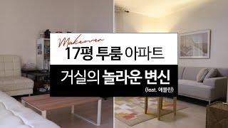 [다채움가구] 17평 투룸 아파트 거실 변신기! (fe…