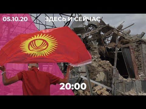 Реакция Кремля на войну в Карабахе, раненые на протестах в Бишкеке, новый глава Дагестана