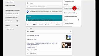 видео Как удалить все данные с Google аккаунта