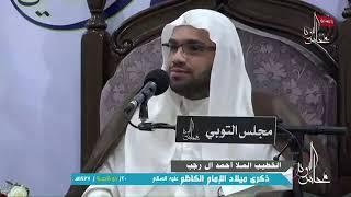 قام الإمام موسى الكاظم عليه السلام بتصيب الوكلاء من داخل السجن - الملا أحمد آل رجب