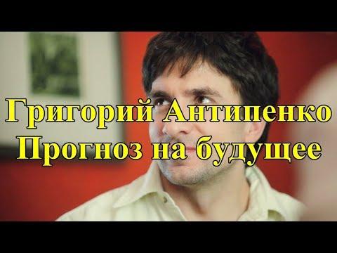 Григорий Антипенко. Прогноз на будущее.