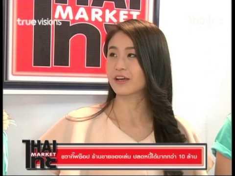 Thaiไทย market 08 08 58 ชวา กิ๊ฟช็อป