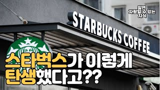 스타벅스는 어떻게 탄생했을까?