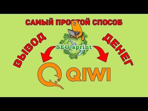 Вывод денег на Qiwi| Как вывести деньги с SEO Sprint на Qiwi| Вывод денег в World Of Tanks