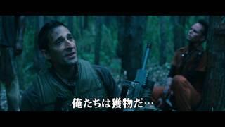 映画『プレデターズ』予告編:30秒濃縮版