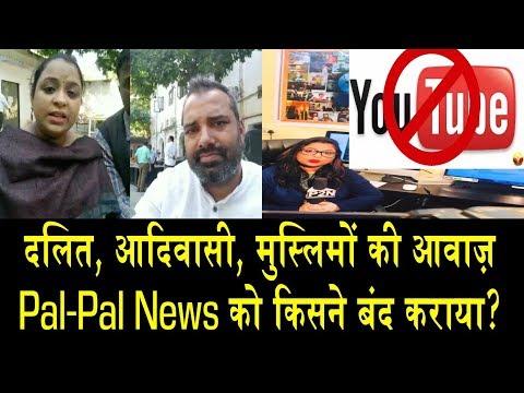 Pal-Pal News को किसने कराया बंद/ Pal-Pal News Closed Forcefully