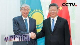 [中国新闻] 习近平会见哈萨克斯坦总统托卡耶夫 | CCTV中文国际