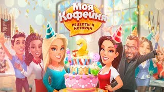 Моя кофейня: рецепты и истории #12 Кофейне 2 ГОДА Праздничный Ивент! Игровой видео Обзор Let's Play