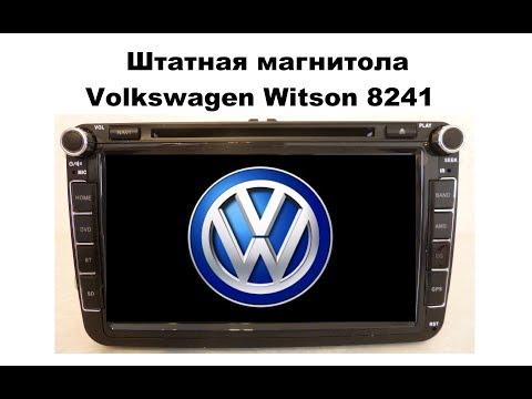 Штатная магнитола Volkswagen Witson 8241