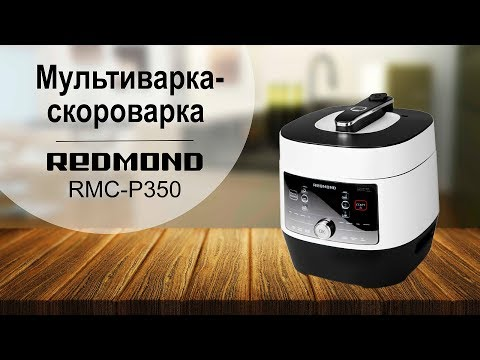 Мультиварка-скороварка Redmond RMC-P350 - видео обзор