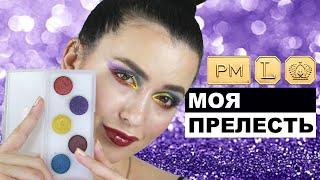 PAT MCGRATH EYE ECSTASY SUBVERSIVE первые впечатления свотчи макияжи