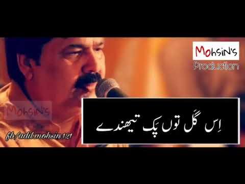 Chan  Mahiya Naway Sajan Bana Laye  Nay  Shafaullah  Khan