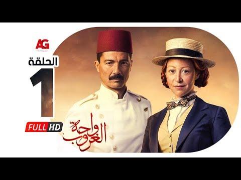 مسلسل واحة الغروب - الحلقة 1 ( الأولى )  - Wahet El Ghoroub Series Episode 1