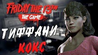 Friday the 13th: The Game — ЭПИЧНЫЕ ВЫЖИВАНИЯ ТИФФАНИ КОКС! УНИКАЛЬНАЯ ОДЕЖДА ТИФФАНИ ИЗ DLC!