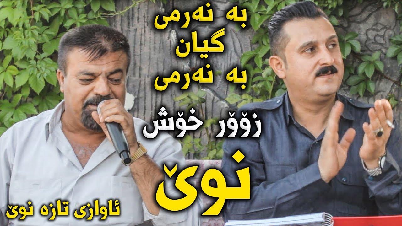Karwan Xabati w Rebwar Malazada (Ba Narmi) Hamay Ahmad Jabari w Hamay Asaish - Track 2 - ARO