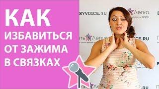 Уроки вокала - Как избавиться от зажима в связках