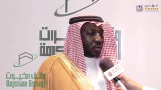 الأستاذ مروان محمد الهوساوي - صاحب فكرة وقف الخيرات بمكة المكرمة -