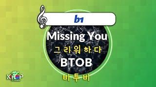 [KPOP MR 노래방] 그리워하다 - 비투비  (b1 Ver.)ㆍMissing You - BTOB