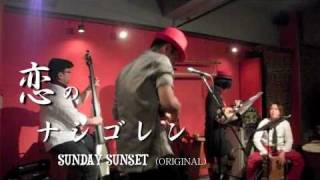 恋のナシゴレン (ORIGINAL) SUNDAY SUNSET LIVE @BIRTH TRIP 5th Annive...