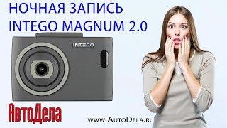 INTEGO Magnum 2.0 - ночная съемка