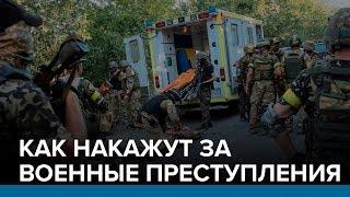 Как накажут за военные преступления   Радио Донбасс.Реалии