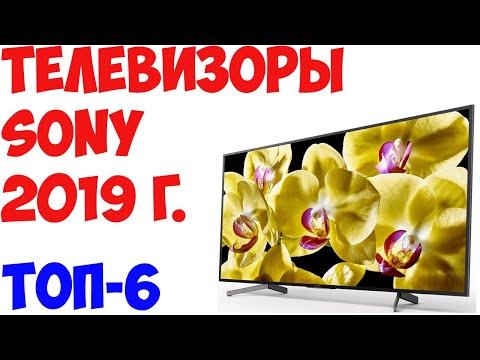 ТОП-6. Лучшие телевизоры SONY 2019 года. От бюджетных до флагманских!