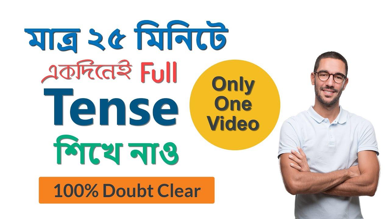 Learn Full Tense in Bengali    খুব সহজে Tense শিখুন বাংলায় মাত্র ২৫ মিনিটে    Tense Bangla Tutorial