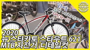 2020 뉴 스타카토 스타우트621 26인치 자전거 디테일컷