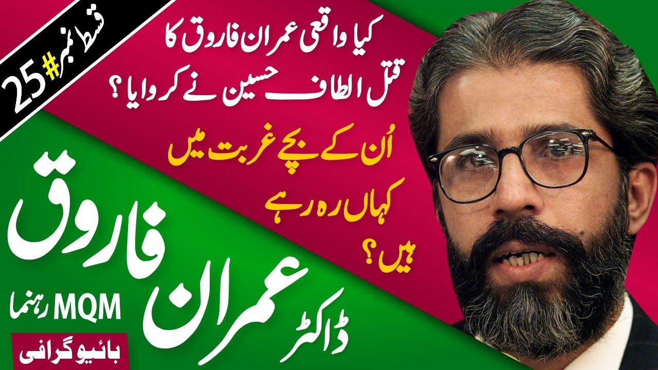 Dr. Imran Farooq Biography | Founding Member of Mahajir Politics in Pakistan | EX MNA Karachi | MQM