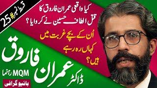 Dr. Imran Farooq Biography | Founding Member of Mahajir Politics in Pakistan | EX MNA Karachi | MQM