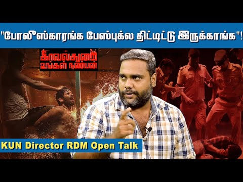 i-wanted-to-show-the-other-side-of-police-kun-director-rdm-open-talk-kavalthurai-ungal-nanban