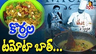 Korrala Tomato Bath(కొర్రల టమాటో బాత్) Recipe    What A Taste    Vanitha TV