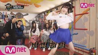 Yerin's 'Chicken dance' vs Yuju's 'data dance'(예린의 '닭춤' vs 유주의 '데이터춤'ㅣYamanTV Ep.5