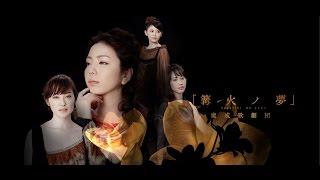 TVシリーズ 『牙狼<GARO>-魔戒烈伝-』エンディング曲 『篝火ノ夢』 □...