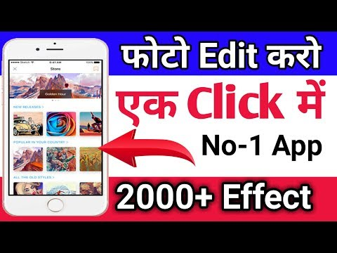 ephoto-360-is-an-application-to-create-photo-effects-and-special-text-effects/hindi