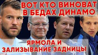 Нашли виновных в бедах Динамо Киев Андрей Ярмоленко и зализанная задница Новости футбола сегодня