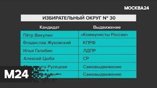 три дня до выборов в Мосгордуму - Москва 24