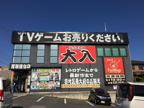 Retro Game Shopper Japan - Fammys - Fukishima Store - Aichi Prefecture - ファミーズ 富木島店 愛知県