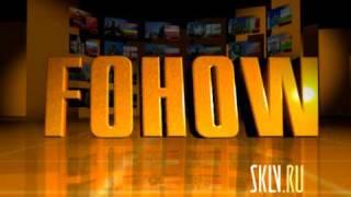 ФОРУМ FOHOW В КРОКУСЕ(29 января 2011 года. Видео-дизайнер форума Соколов Сергей., 2011-03-02T16:55:12.000Z)